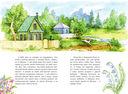 Людмилка и Тим в сказочном саду — фото, картинка — 4