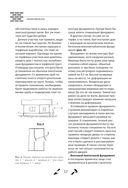 Строим дом без ошибок. Практика качественного и экономного строительства — фото, картинка — 11
