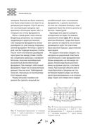 Строим дом без ошибок. Практика качественного и экономного строительства — фото, картинка — 13
