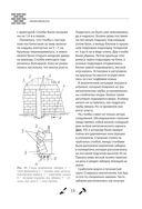 Строим дом без ошибок. Практика качественного и экономного строительства — фото, картинка — 15