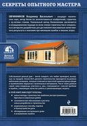 Строим дом без ошибок. Практика качественного и экономного строительства — фото, картинка — 16