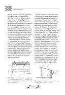 Строим дом без ошибок. Практика качественного и экономного строительства — фото, картинка — 9