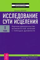 Исследование сути исцеления. В 3 томах (комплект) — фото, картинка — 1