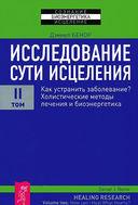 Исследование сути исцеления. В 3 томах (комплект) — фото, картинка — 2