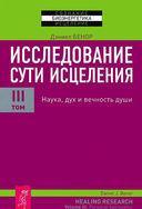 Исследование сути исцеления. В 3 томах (комплект) — фото, картинка — 3