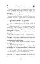 Судьба гусара — фото, картинка — 9