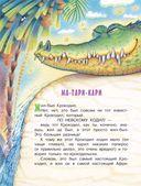 Ма-Тари-Кари и другие сказки — фото, картинка — 2