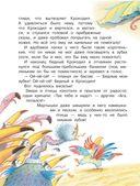 Ма-Тари-Кари и другие сказки — фото, картинка — 6