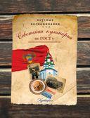Советская кулинария по ГОСТу. Вкусные воспоминания! — фото, картинка — 1