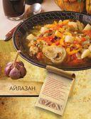 Советская кулинария по ГОСТу. Вкусные воспоминания! — фото, картинка — 10