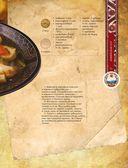 Советская кулинария по ГОСТу. Вкусные воспоминания! — фото, картинка — 11