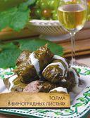 Советская кулинария по ГОСТу. Вкусные воспоминания! — фото, картинка — 12