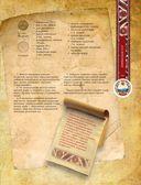 Советская кулинария по ГОСТу. Вкусные воспоминания! — фото, картинка — 13