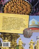 Советская кулинария по ГОСТу. Вкусные воспоминания! — фото, картинка — 16