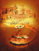 Советская кулинария по ГОСТу. Вкусные воспоминания! — фото, картинка — 7