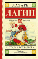Старик Хоттабыч — фото, картинка — 1