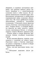 Старик Хоттабыч — фото, картинка — 11