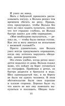 Старик Хоттабыч — фото, картинка — 12