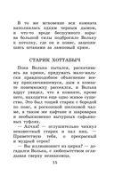 Старик Хоттабыч — фото, картинка — 16