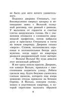 Старик Хоттабыч — фото, картинка — 9