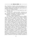 Туркестан (м) — фото, картинка — 14