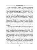 Туркестан (м) — фото, картинка — 8