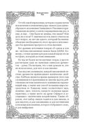 Большая книга Рун — фото, картинка — 11