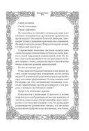 Большая книга Рун — фото, картинка — 13