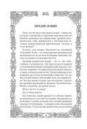 Большая книга Рун — фото, картинка — 4