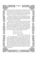 Большая книга Рун — фото, картинка — 5