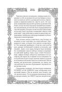 Большая книга Рун — фото, картинка — 8
