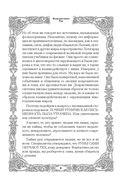 Большая книга Рун — фото, картинка — 9