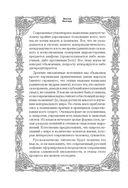 Большая книга Рун — фото, картинка — 10