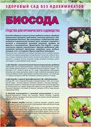 Средство для органического садоводства