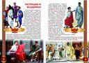 Большая книга. Древний Рим — фото, картинка — 1