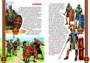 Большая книга. Древний Рим — фото, картинка — 2