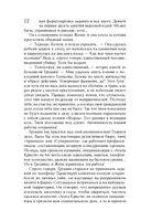 Неизвестная пьеса Агаты Кристи. Перстень Андрея Первозванного (м) — фото, картинка — 11