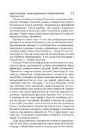 Неизвестная пьеса Агаты Кристи. Перстень Андрея Первозванного (м) — фото, картинка — 12
