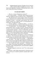Неизвестная пьеса Агаты Кристи. Перстень Андрея Первозванного (м) — фото, картинка — 13