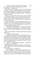 Неизвестная пьеса Агаты Кристи. Перстень Андрея Первозванного (м) — фото, картинка — 14