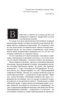 Неизвестная пьеса Агаты Кристи. Перстень Андрея Первозванного (м) — фото, картинка — 6