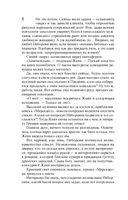 Неизвестная пьеса Агаты Кристи. Перстень Андрея Первозванного (м) — фото, картинка — 7