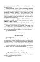 Неизвестная пьеса Агаты Кристи. Перстень Андрея Первозванного (м) — фото, картинка — 8