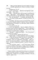 Неизвестная пьеса Агаты Кристи. Перстень Андрея Первозванного (м) — фото, картинка — 9